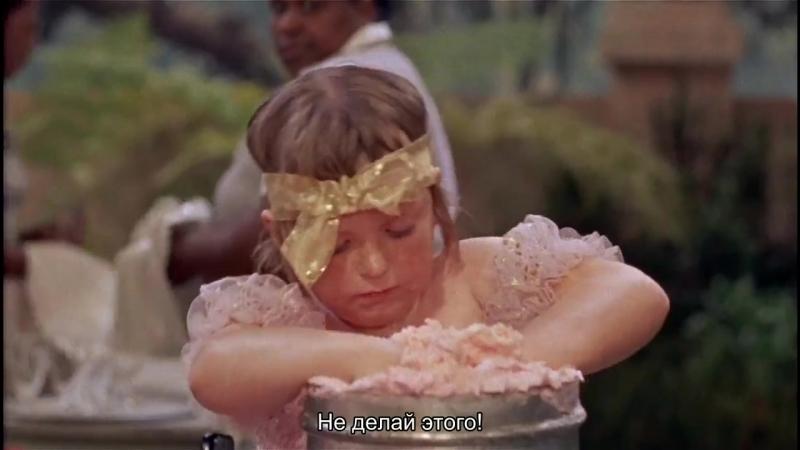 Элизабет Тейлор и мороженое (из к/ф Кошка на раскаленной крыше, реж. Ричард Брукс)