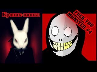 [Fuck You Monster] #4 Кролик-няшка