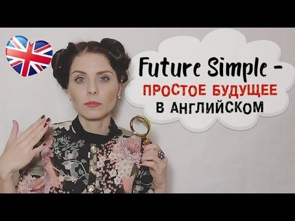 Будущее время / Future Simple