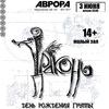 """День Рождения группы """"Драконь"""" в МКЗ Авроры"""