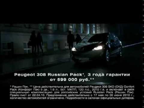 Рекламный ролик Пежо 308 Russian Pack