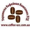 Украинская Кофейная Компания ЛТД