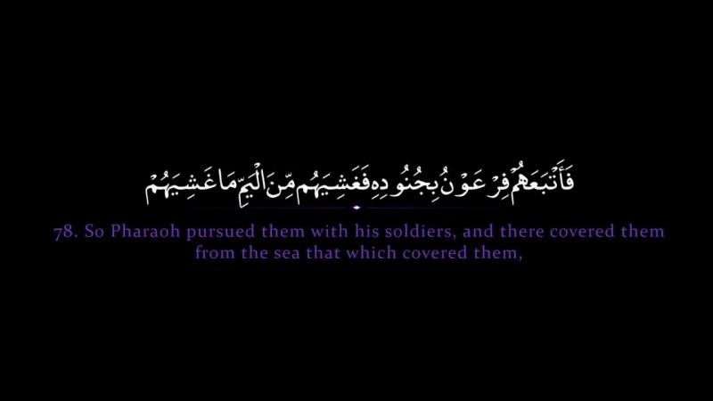 Surah Taha Mishary Rashid al Efasy سورة طه مشاري العفاسي