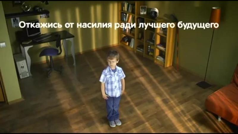 Социальная реклама против детского насилия в семье