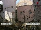 Как с помощью граффити сделать развалины произведением искусства