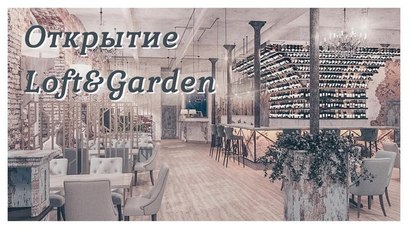 Loft Garden открытие Buzz Compass DR