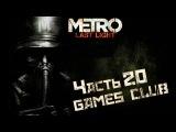 Прохождение игры Метро 2033 Луч Надежды часть 20