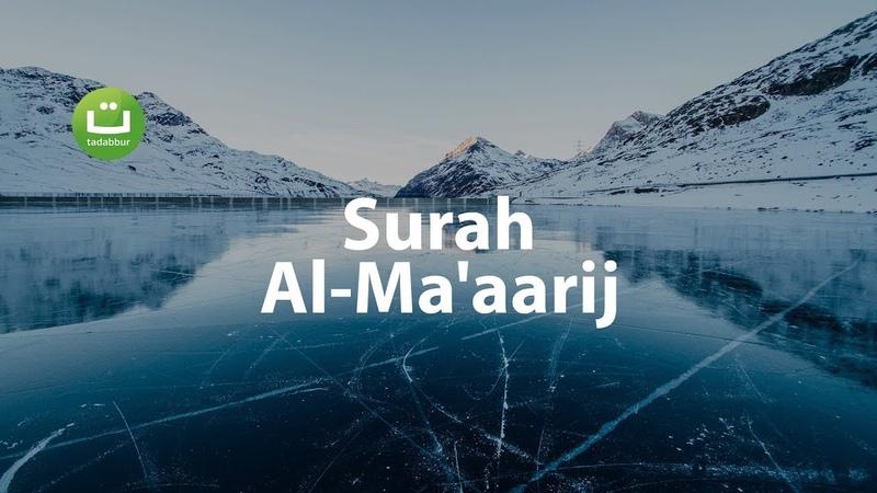 Surah Al Ma'aarij سورة المعارج Abu Usamah Syamsul Hadi
