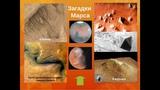 Есть ли Жизнь на Марсе Разбираемся в вопросе Виктор Максименков