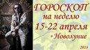 ГОРОСКОП на неделю 15-22 апреля 2018 г. Новолуние.