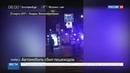 Новости на Россия 24 • В машине, сбившей людей на севере Лондона, найдены два ножа