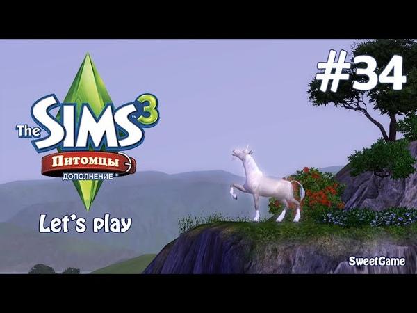 Давай играть в Симс 3 Питомцы 34 ✪Изгнание призраков✪