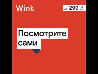 Кино и сериалы от 299 рублей на wink