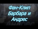 Фан Клип Барбара и Андрес т с История Любви