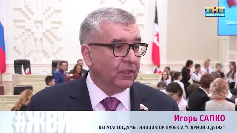 ТНТ-Новый Регион: Сюжет о Делегации из Перми