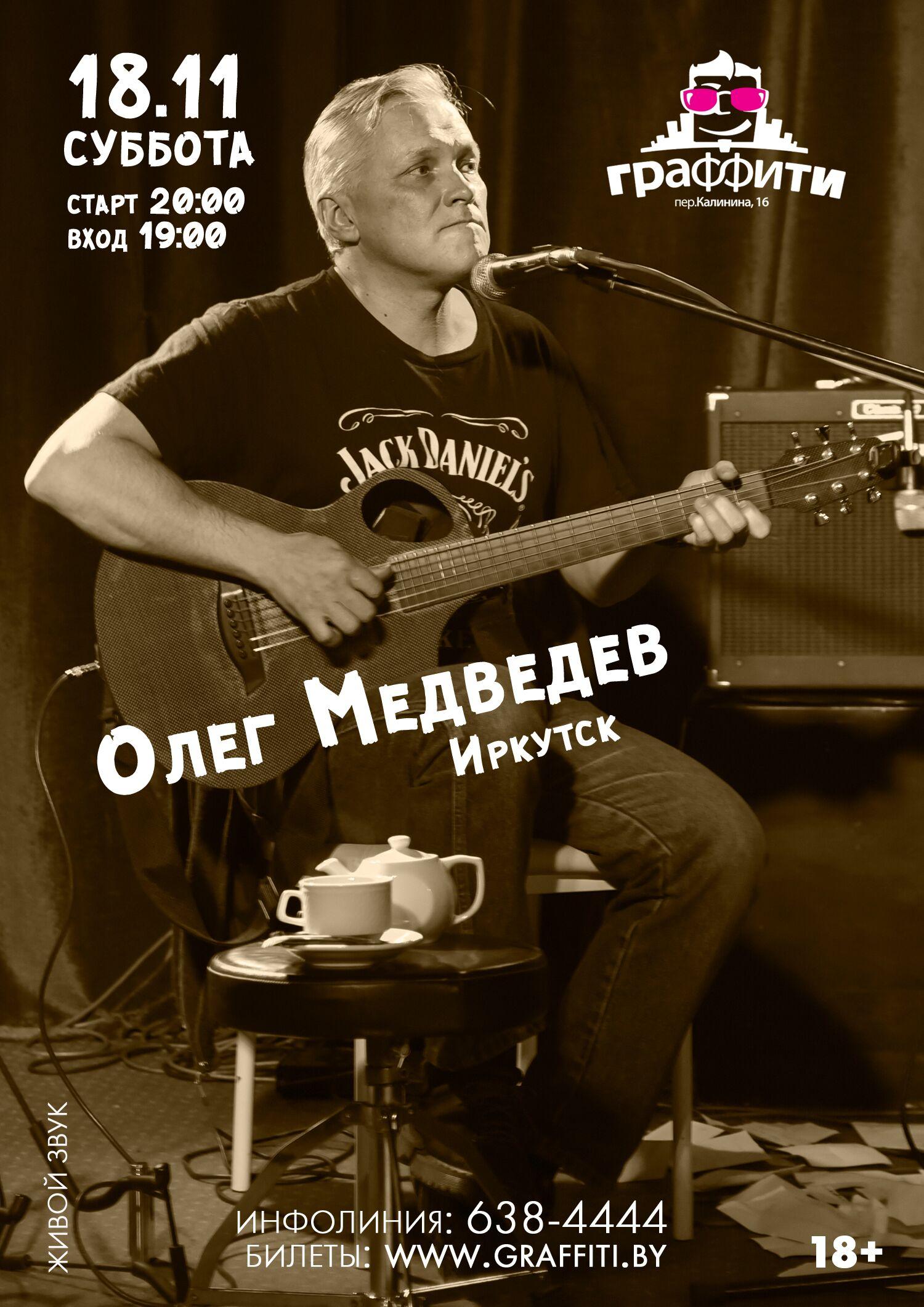 Олег Медведев, Минск, ноябрь 2017