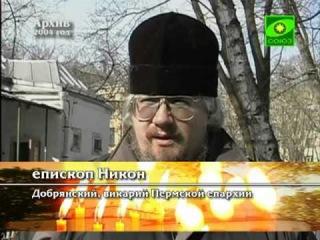 Епископ Никон - 20 лет архиерейского служения