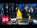 Порошенко приехал в Брюссель за новым санкции для РФ. 60 минут от 13.12.18
