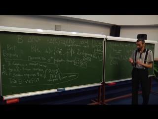 А.В. Савватеев. Основные теоремы теории игр