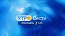 Вести-Ярославль от 13.11.18 5:35