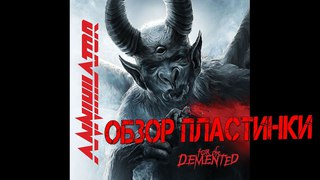 Обзор пластинки Annihilator - For The Demented