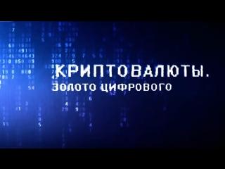 CryptoNews - Выпуск 6.