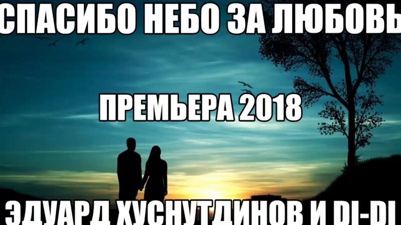 ПРЕМЬЕРА.ДУЭТ Эдуард Хуснутдинов и Di-Di