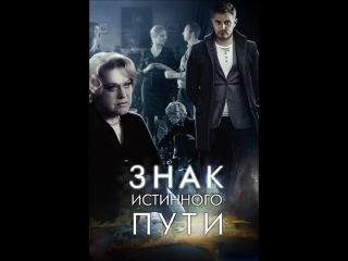 Знак истинного пути 1 серия(детектив,сеиал),Россия 2012