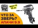 Что за зверь Лодочный мотор APACHE 9.9 - 15 сильный с 11 винтом!
