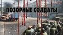 Александр Харчиков Позорные солдаты