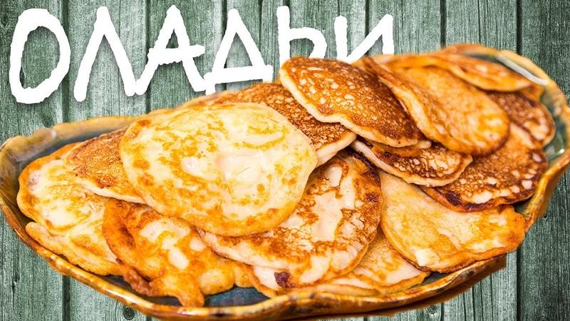 Нежные оладьи с яблоками и медовым маслом Готовим на ряженке Вкусный завтрак