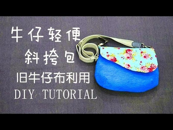 How to recycle old jeans into super cute bag 实用篇 牛仔轻便斜挎包 丨旧牛仔布利用 实用包~巧手