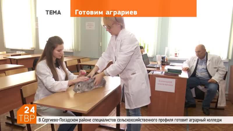 Студентов Аграрного колледжа ждут животные и трактора с GPS Новости ТВР24 Сергиев Посад