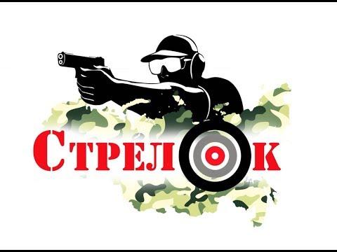 Стрелок / Выставка ArmsHunting в Гостином дворе 15.10.18
