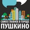 Пушкино: работа, скидки, акции