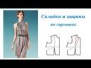 Как сделать складки и защипы по горловине