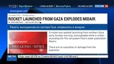 Новости на Россия 24 Израиль сообщил о ракете, выпущенной с территории сектора Газа