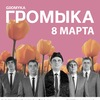 ГРОМЫКА | 8 марта | Белгород