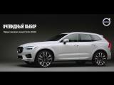 Представляем новый Volvo XC60
