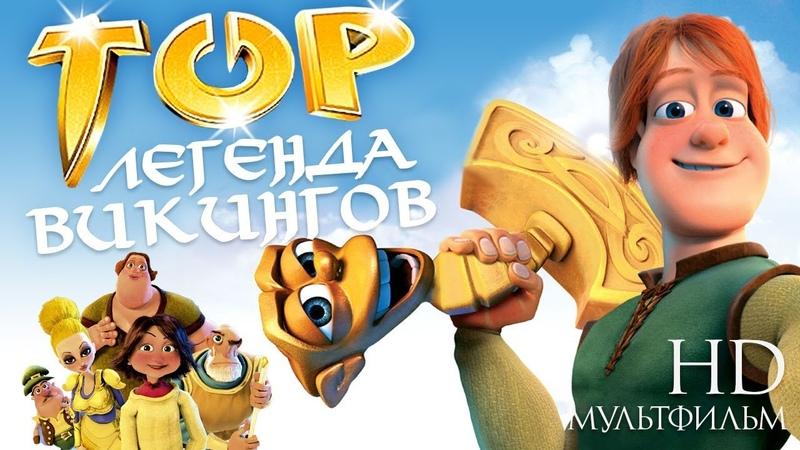 ТОР Легенда викингов 3D Мультфильм в HD
