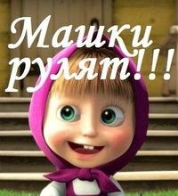 Мария Сергеевна, 10 июля 1993, Печоры, id218347793