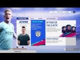 FIFA 19 ИСТОРИЯ АЛЕКСА ХАНТЕРА
