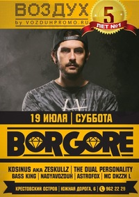 19 июля * BORGORE * Клуб ВОЗДУХ