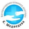 Ветеринарная клиника доктора Медведева