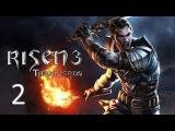 Прохождение игры Risen 3 Часть 2