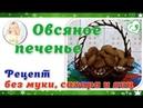 Овсяное печенье без муки ПРОСТОЙ РЕЦЕПТ печенья из овсяных хлопьев Оксана Мицкевич
