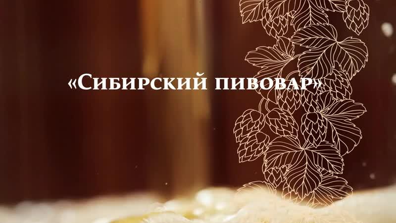 Сибирский Пивовар (Томское Пиво)