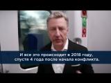 Поздка Курта Волкера на Донбас. Травень 2018 року.