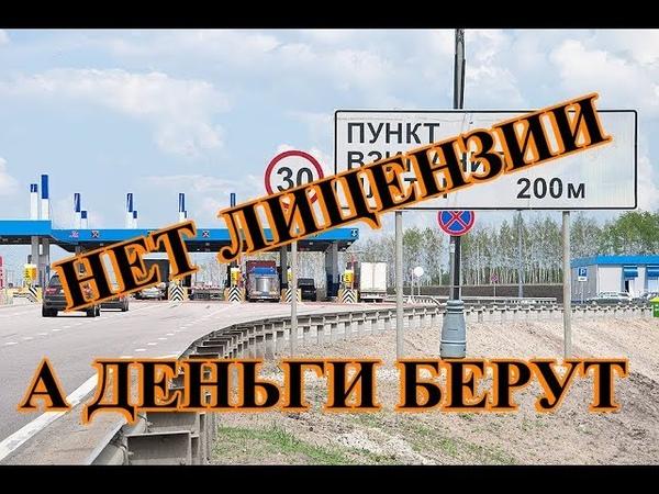 ПЛАТНЫЕ ДОРОГИ В РОССИИ НЕ ЗАКОННЫ ПОЧЕМУ-ТО БЕРУТ ДЕНЬГИ БЕЗ ЛИЦЕНЗИИ