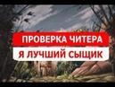 RUST ПРОВЕРКА - Я САМЫЙ ЛУЧШИЙ СЫЩИК 7 [MAGIC RUST] Филант/FILANT